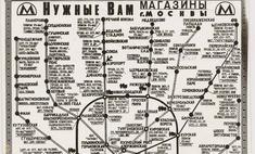 Неофициальная карта московских магазинов 1986 года