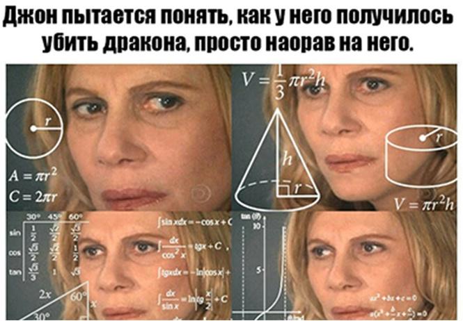 шутки мемы поймет смотрел серию финала игры престолов