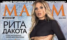Рита Дакота в августовском номере MAXIM!