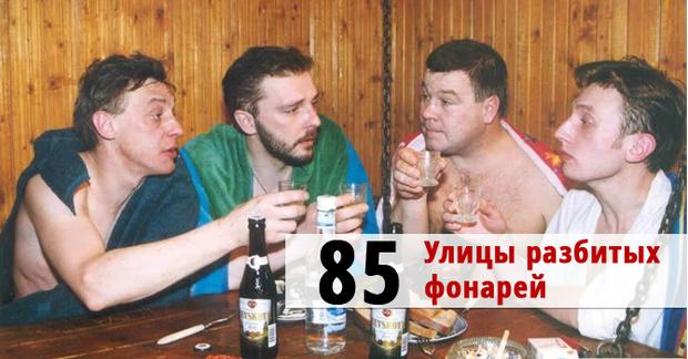 Фото №5 - 100 лучших сериалов. Места с 100 по 81
