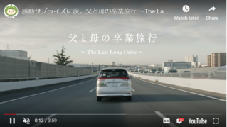Японская реклама, призывающая стариков отказываться от водительских прав (видео)