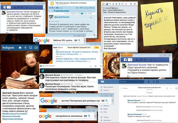 Фото №1 - Что творится на экране компьютера Дмитрия Быкова
