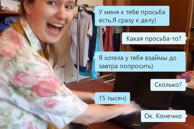 Фото №1 - Как не стать жертвой интернет-щипачей: интервью с мошенником