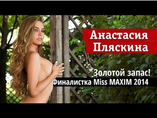 Финалистки Miss MAXIM 2014. Часть пятая: Анастасия Пляскина из Читы