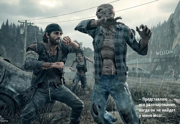 Фото №1 - А зомби слушает да ест: Days Gone и другие игровые новинки месяца
