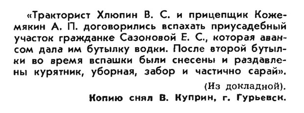 Фото №16 - Идиотизмы из прошлого: 1971 и 1972 годы (выпуск № 4)