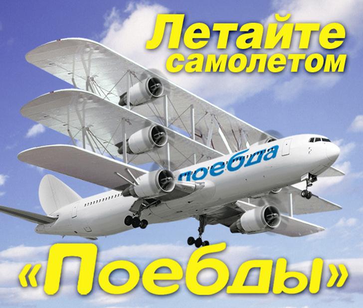 Фото №1 - Авиакомпания «Поебда»: в каждом втором парашюте — сюрприз!