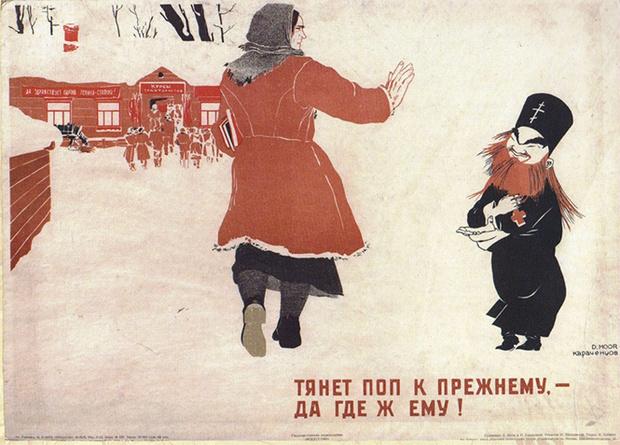 Фото №35 - Советские антирелигиозные плакаты (галерея)