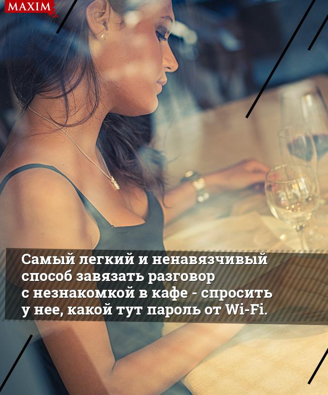 Самый легкий способ познакомиться в кафе