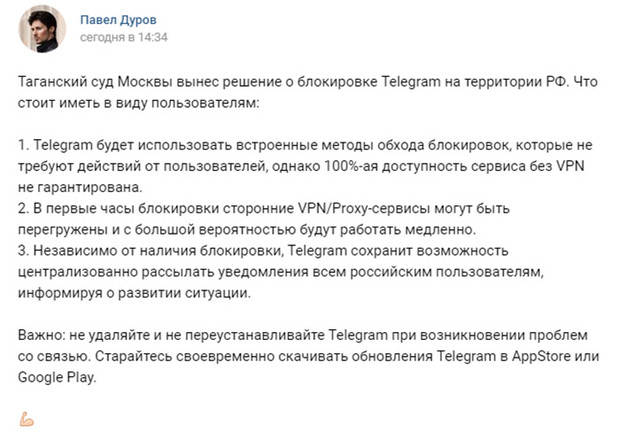 Фото №3 - Лучшие шутки о блокировке Telegram в России