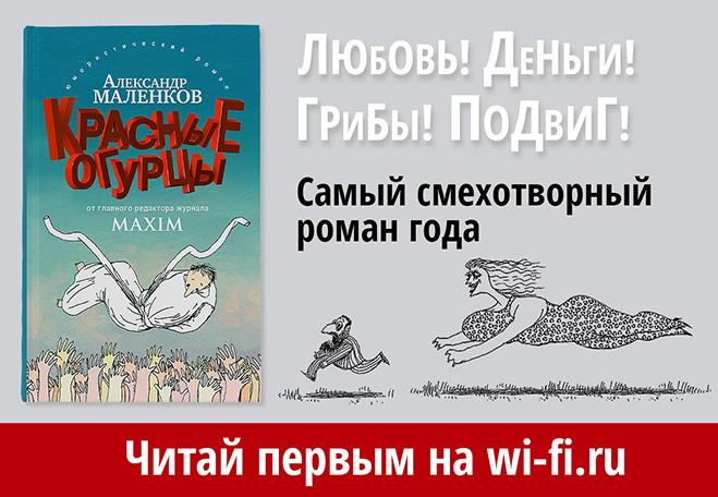 Фото №1 - Главный редактор MAXIM психанул и сочинил роман