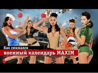 Как снимался военный календарь MAXIM 2014-го года: девушки, пушки, гранаты...