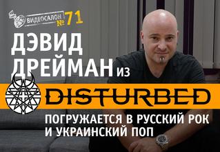 DISTURBED! Русские и украинские клипы глазами Дэвида Дреймана