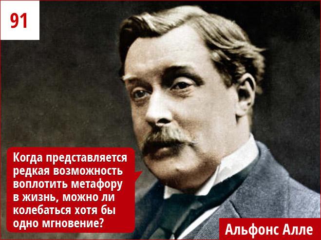 Альфонс Алле
