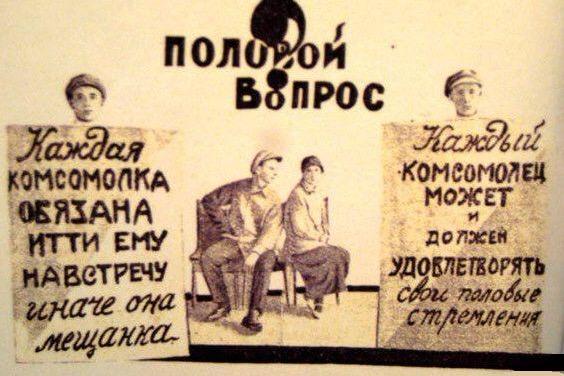 Фото №1 - Великая сексуальная социалистическая революция