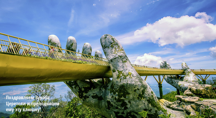 Фото №1 - Осмотр на месте: Золотой мост, Вьетнам