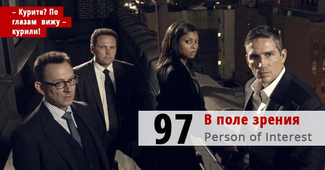 Фото №2 - 100 лучших сериалов. Места с 100 по 81