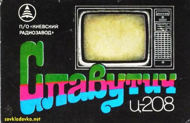 Фото №88 - Советская реклама гаджетов