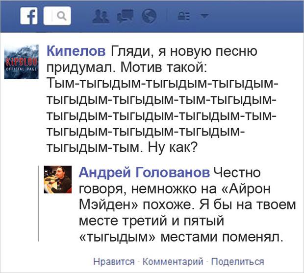 Новые песни Валерия Кипелова