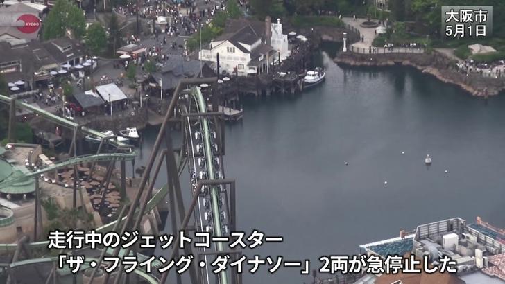 Фото №1 - В Японии посетители парка два часа провисели вверх тормашками из-за аварии на аттракционе (ВИДЕО)