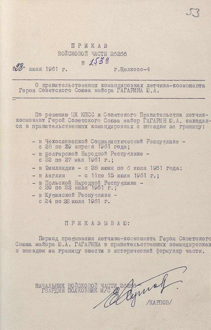 Фото №15 - «Обладает хорошей координацией движений. Умеет хранить военную тайну»: Минобороны опубликовало рассекреченные документы про Гагарина!