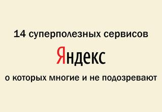 14 суперполезных сервисов «Яндекса», о которых многие и не подозревают