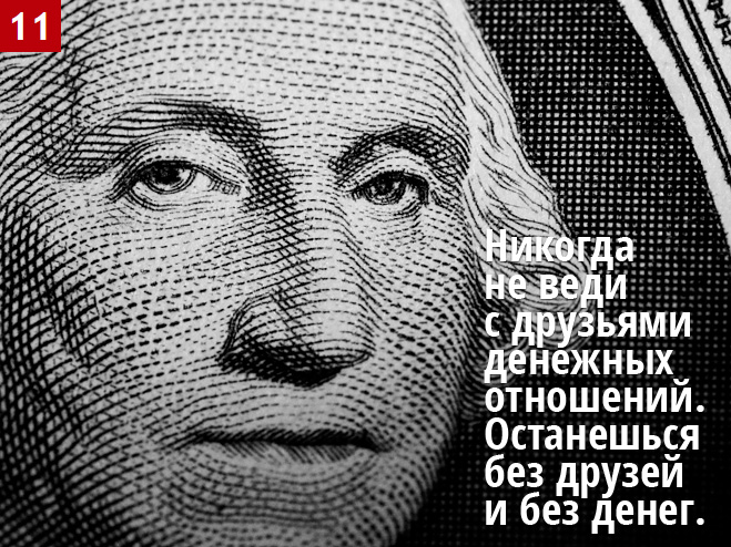 Никогда не веди с друзьями денежных отношений. Останешься без друзей и без денег.
