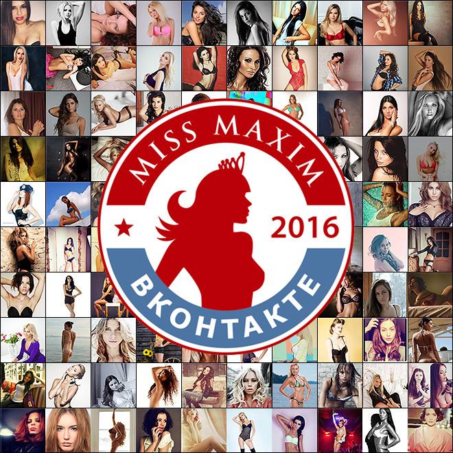Главный конкурс красоты и сексуальности «MISS MAXIM ВКонтакте 2016» стартовал!