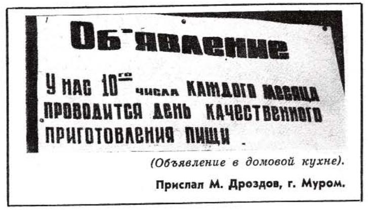Фото №13 - Идиотизмы из прошлого: 1977 год (выпуск № 8)