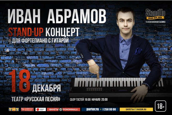 Stand Up концерт для фортепиано с гитарой и шутками