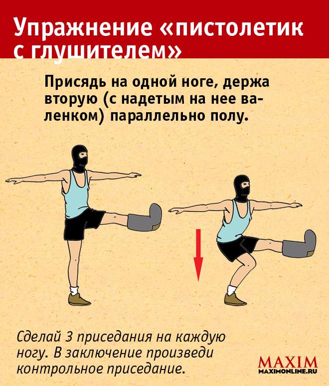 Упражнение «пистолетик с глушителем»