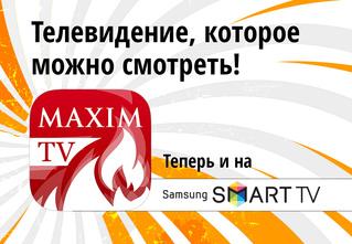 Официальное приложение MAXIM TV теперь доступно пользователям Samsung Smart TV