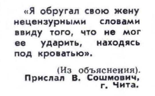 Фото №24 - Идиотизмы из прошлого: 1975 и 1976 годы (выпуск № 7)