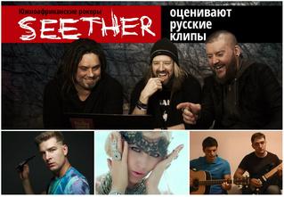 Южноафриканские рокеры Seether впервые увидели русские клипы
