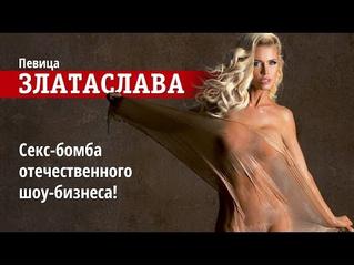 Певица Златаслава — секс-бомба отечественного шоу-бизнеса!