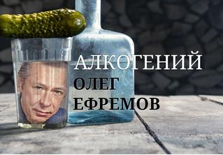 Алкогений: Олег Ефремов