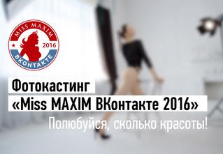 Прямая трансляция кастинга «MISS MAXIM ВКонтакте 2016»: полюбуйся, сколько красоты!