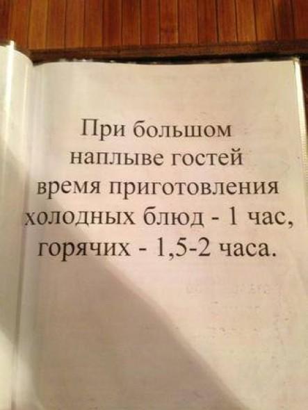 Фото №9 - «Потрудитесь одеться празднично!», или Самый негостеприимный ресторан в России