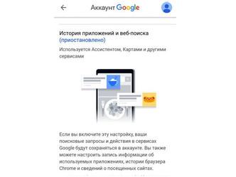 Фото №3 - Как запретить «Гуглу» cледить за тобой