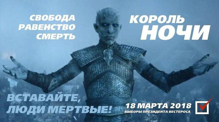 Фото №1 - Лучшие картинки о выборах Путина