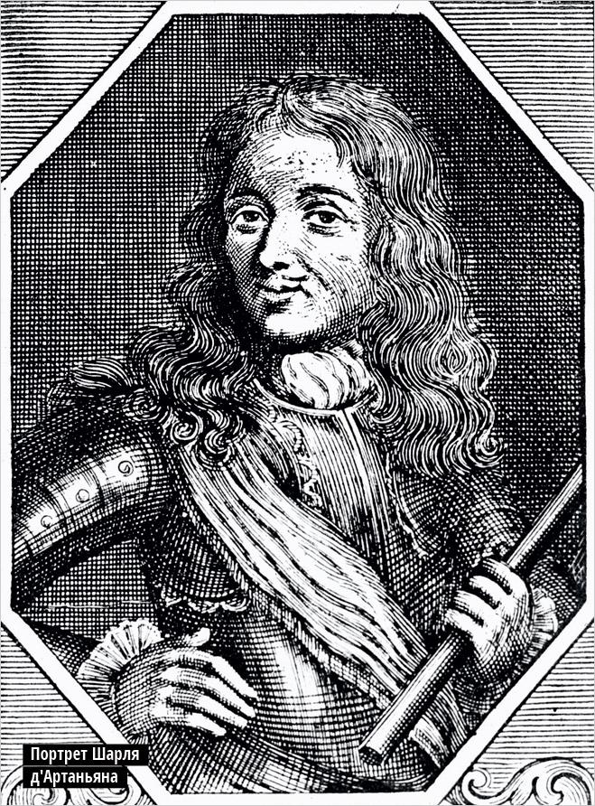 Портрет Шарля д'Артаньяна