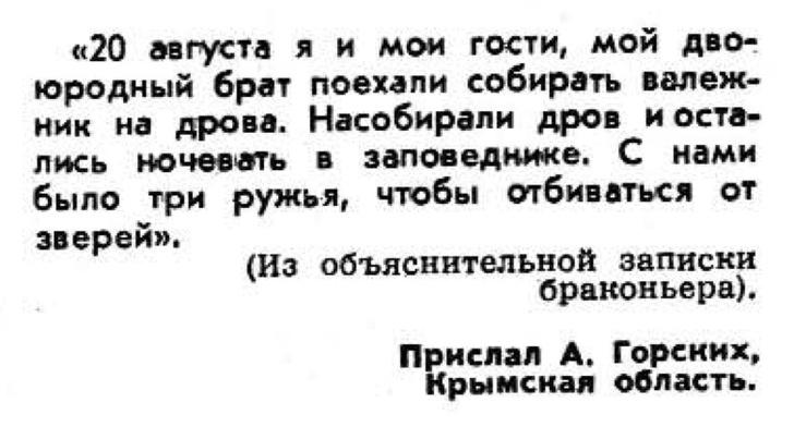 Фото №17 - Идиотизмы из прошлого: 1974 год (выпуск №6)