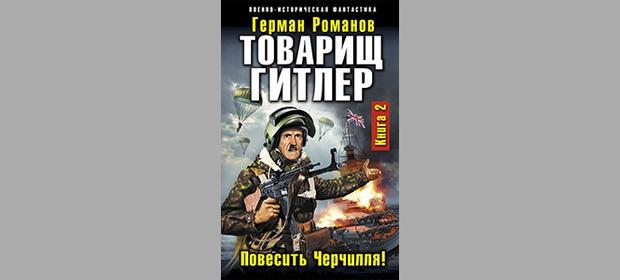 Фото №1 - «Волкодлаки Сталина» и другие безумные книги в жанре русской военно-исторической фантастики