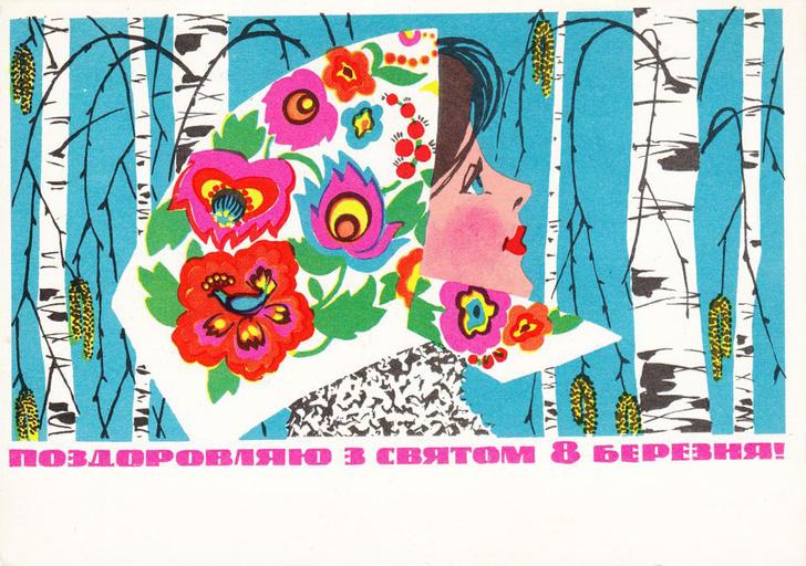 Фото №19 - Открытки и картинки на 8 Марта, которые не стыдно послать своим женщинам
