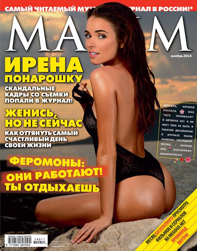 MAXIM Ноябрь 2014