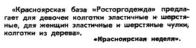 Идиотизмы из прошлого! Выпуск № 6!