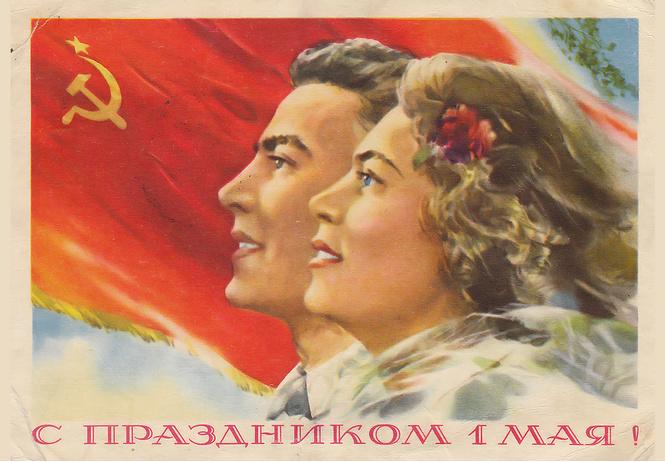 Советские открытки к майским праздникам