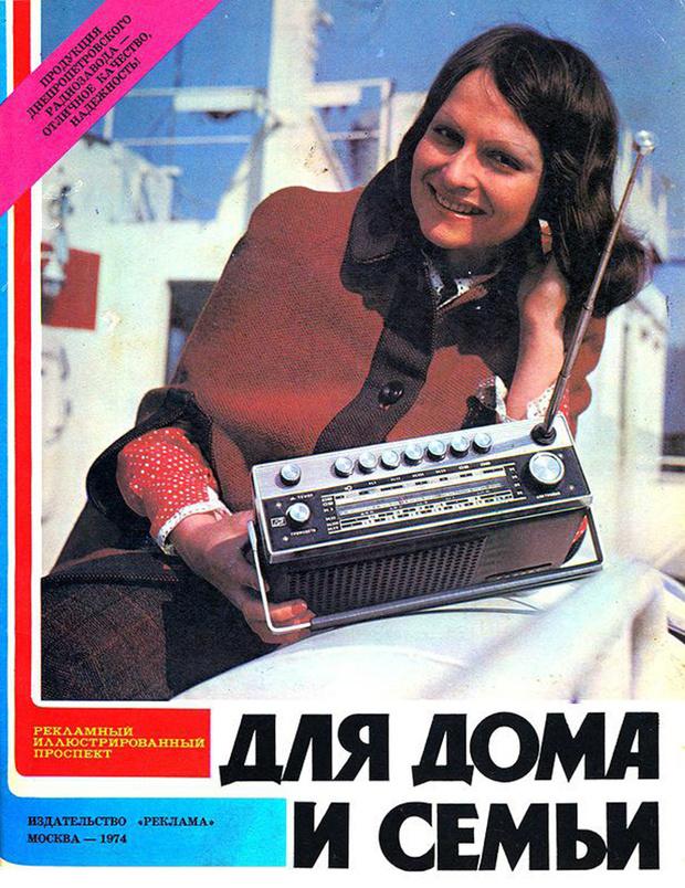 Фото №64 - Советская реклама гаджетов
