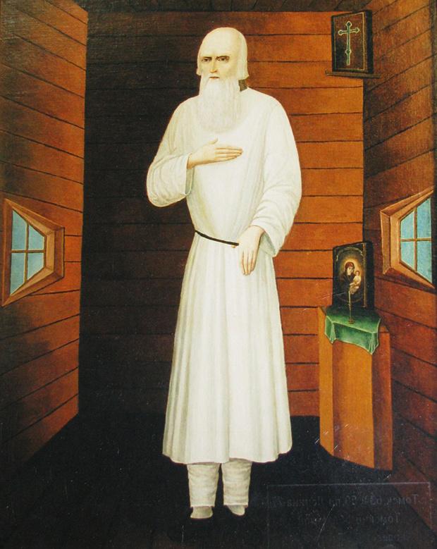 Старец Федор Кузьмич