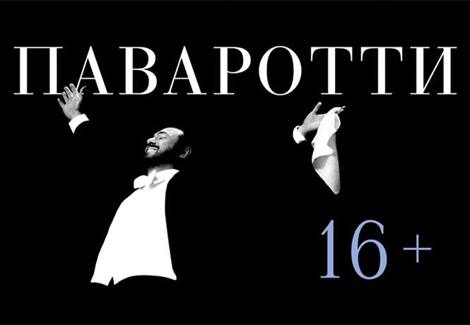 Фото №1 - Душещипательный трейлер фильма про Лучано Паваротти (на русском)